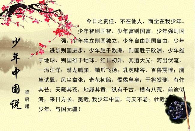 少年中国说